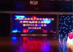 济南双林婚宴主题酒店