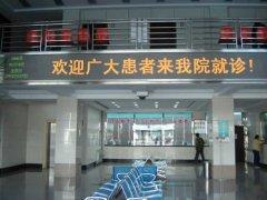 医院候诊室