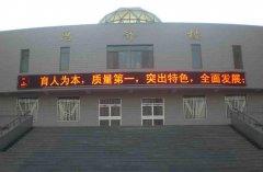火车站走字LED显示屏