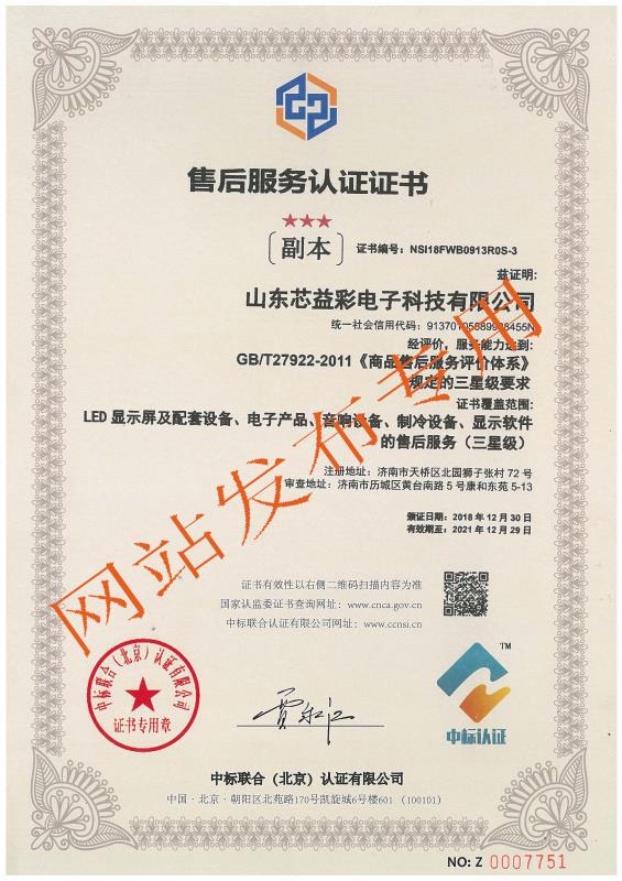 热烈祝贺我公司又荣获售后服务认证证