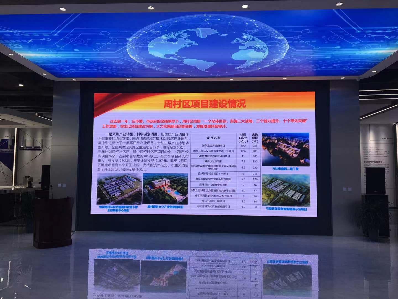 周村网库室内全彩LED显示屏案例